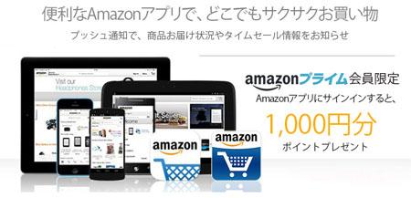 Amazonアプリに初めてサインイン
