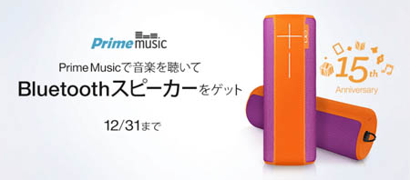 Prime Musicで音楽を聴いてBluetoothスピーカーをゲットキャンペーン
