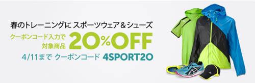 スポーツウェア&シューズが20%OFF!