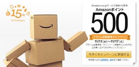 Amazonストア 500ポイントプレゼントキャンペーン