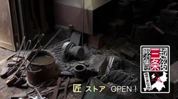 Amazon 匠ストア 日本各地の伝統工芸