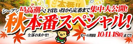 ナチュラム 秋本番スペシャル