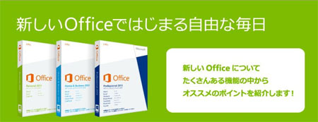 Office Professional 2013 ダウンロード版